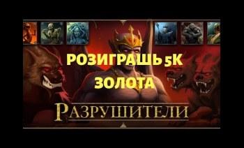 Razrushiteli (Xsolla) Russia