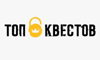 ТОП Квестов Russia