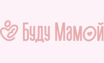 Буду Мамой