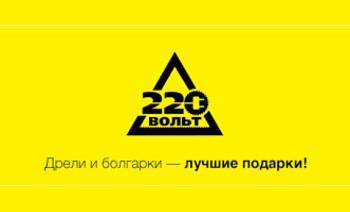 220 Вольт.ру Russia