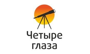 Четыре глаза Russia