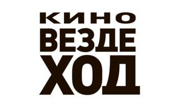 Кино-Вездеход (для Москвы) Russia
