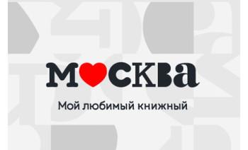 Книжный магазин МОСКВА Russia