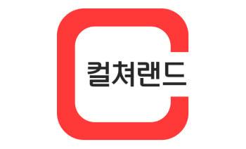컬쳐랜드 South Korea