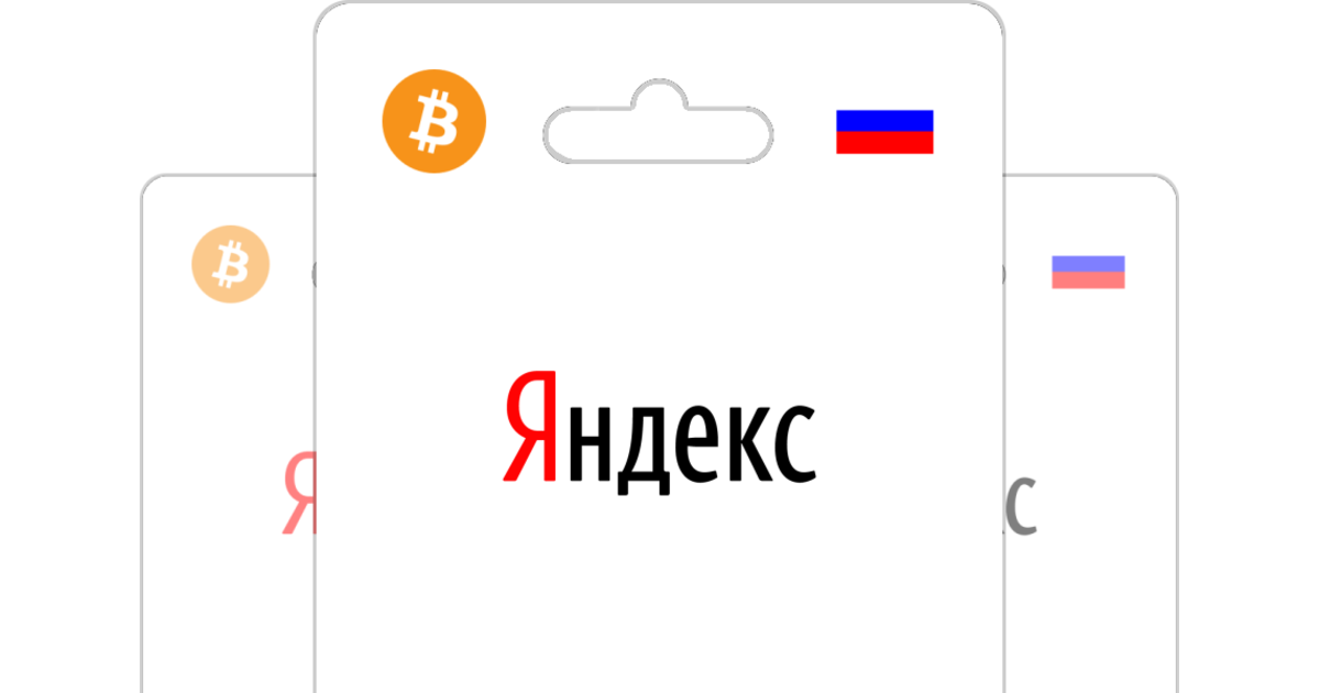 Buy Yandex Money with Bitcoin or altcoins